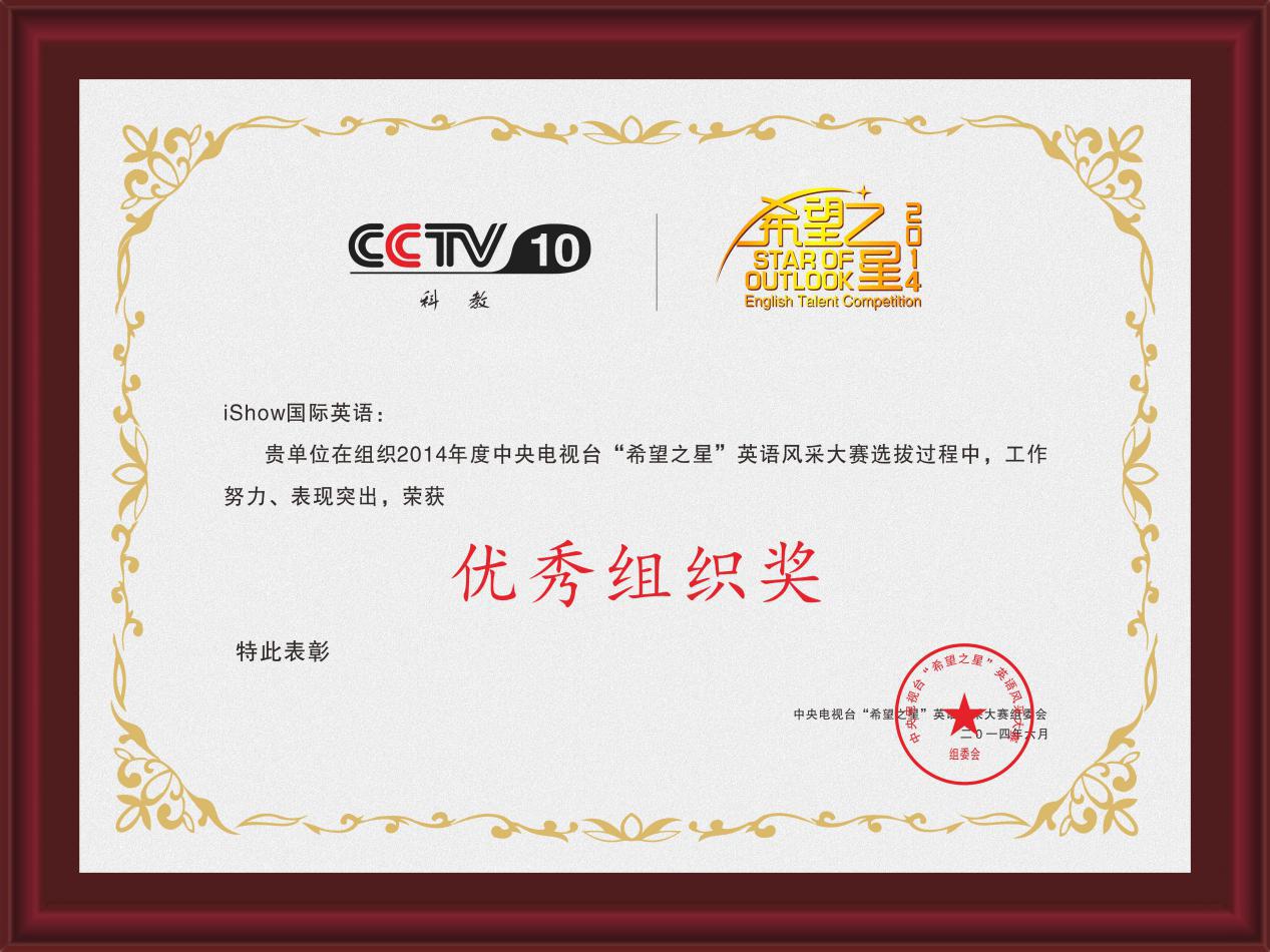 CCTV10科教频道希望之星优秀组织奖