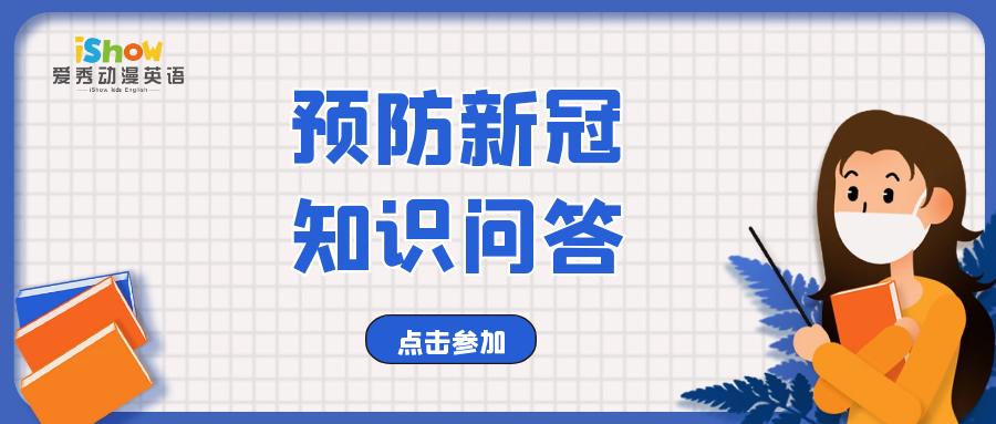 """""""新冠""""防护知识大PK!爱秀英语口语学习礼包等你来拿!"""