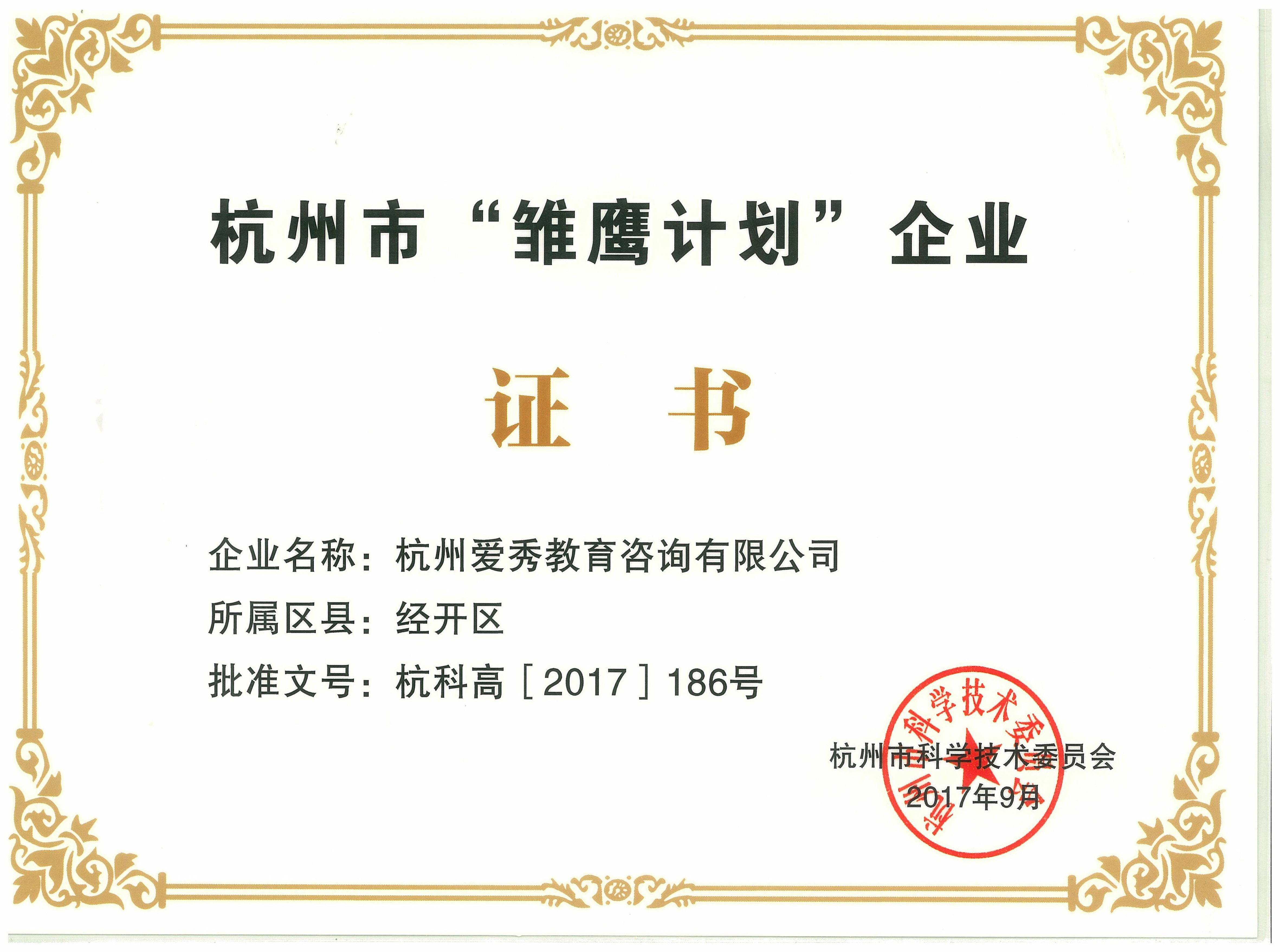 杭州市雏鹰计划企业培育工程