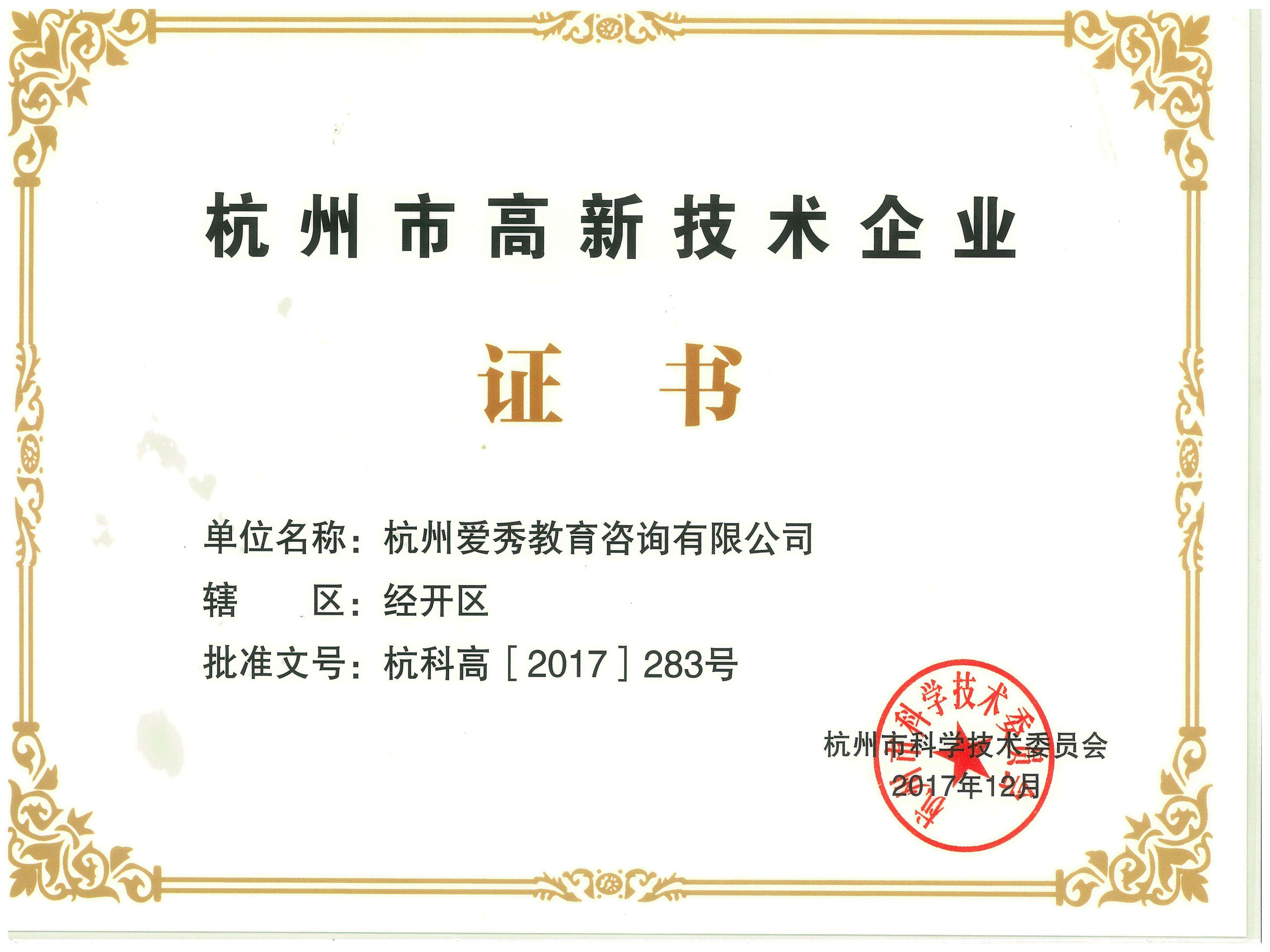 浙江省-杭州市高新技术企业