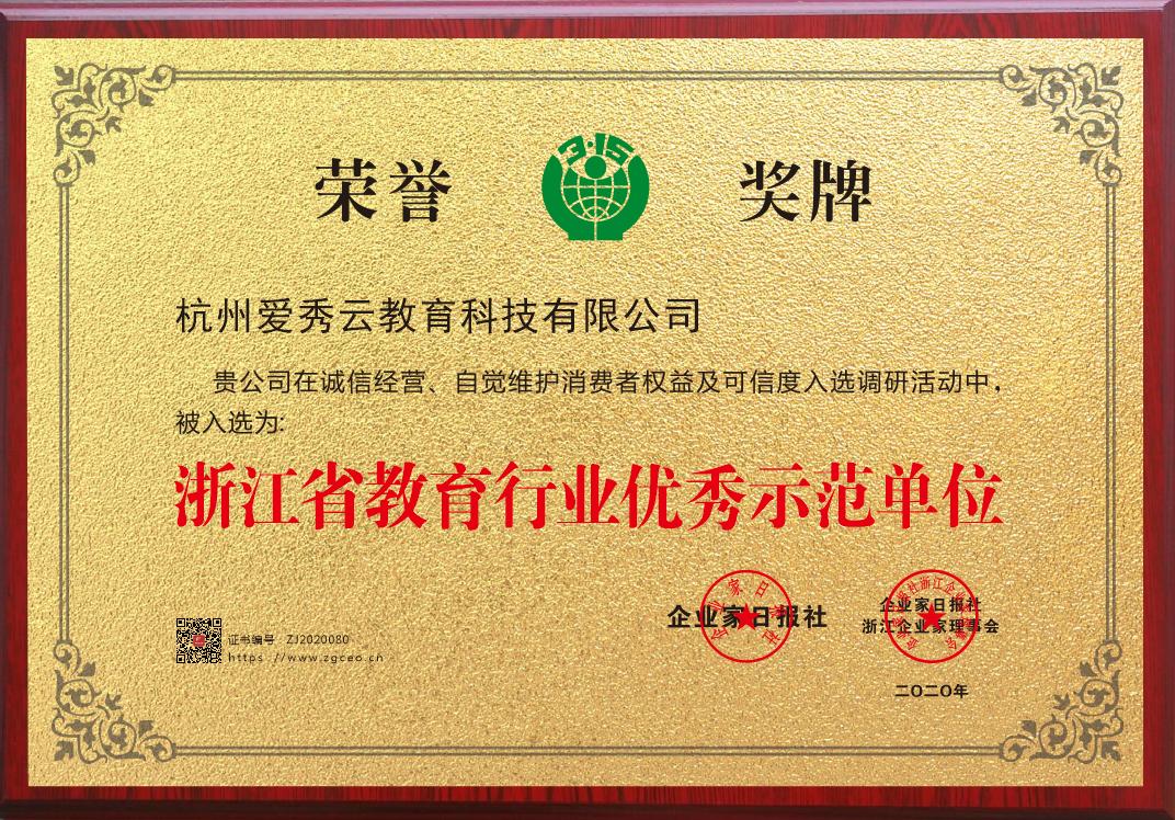 浙江省教育行业优秀示范单位