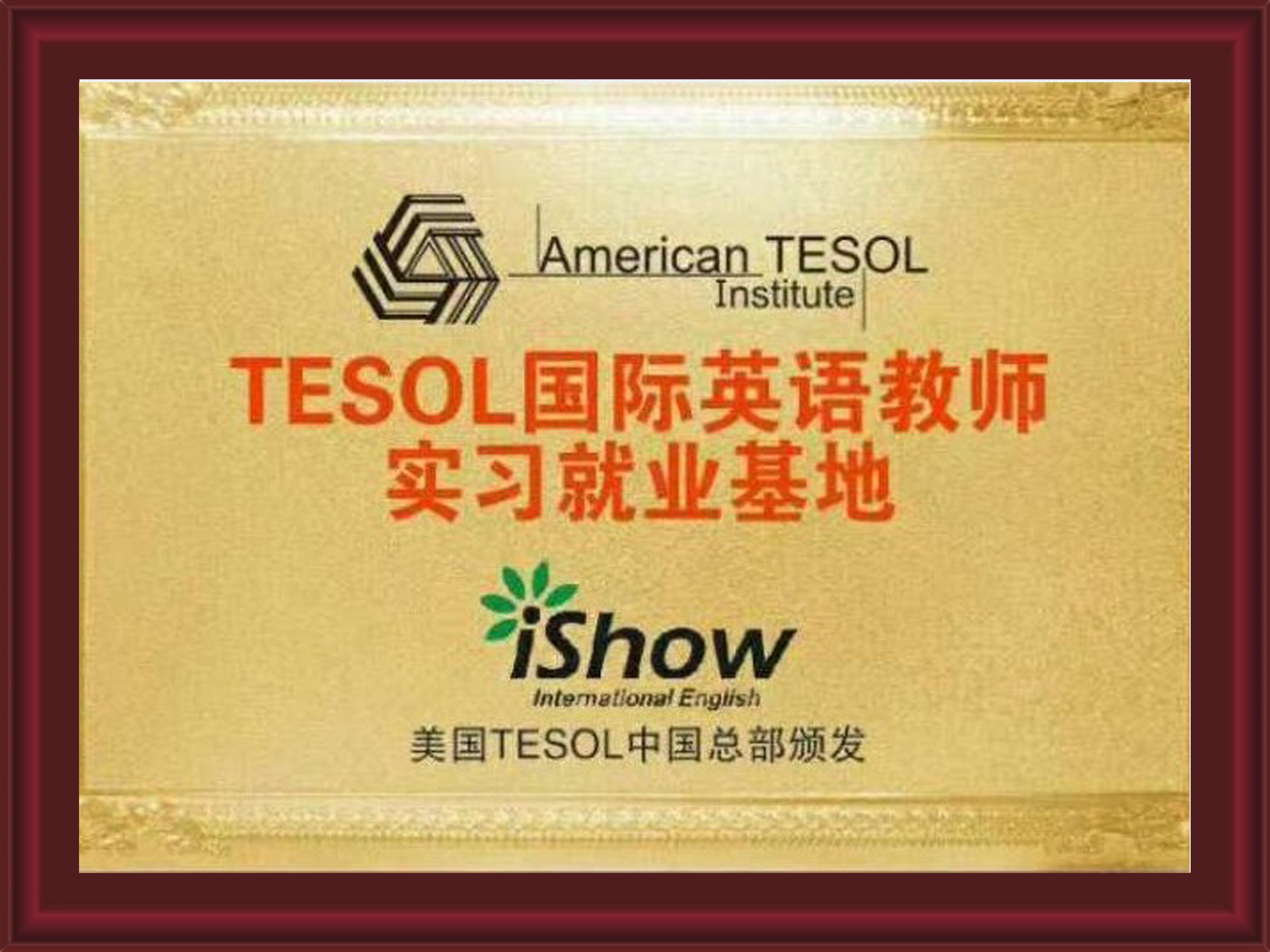 TESOL国际国际英语教师实习就业基地