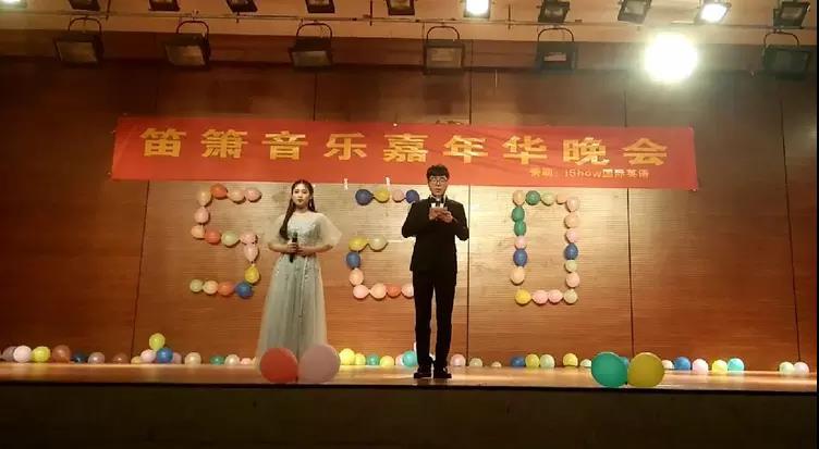iShow国际英语携手重科笛箫音乐嘉年华晚会