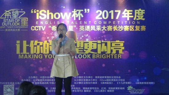 """""""iShow杯""""CCTV希望之星英语风采大赛长沙复赛精彩纷呈"""